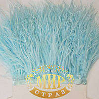 Тесьма страусиная Цвет Lt Blue Цена за  0.5м