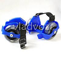 Ролики на кроссовки с Led подсветкой на пятку Flashing rollers синие