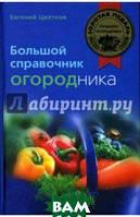 Цветков Евгений Иванович Большой справочник огородника