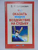 Богданович В.Н. Что делать, чтобы оказать мощное воздействие на судьбу (б/у).