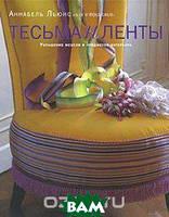 Аннабель Льюис Тесьма и ленты. Украшение мебели и предметов интерьера