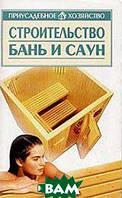 Орлова Марина Оливеровна Строительство бань и саун Серия: Приусадебное хозяйство