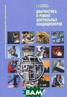 А. В. Антипов, И. А. Дубровин Диагностика и ремонт центральных кондиционеров