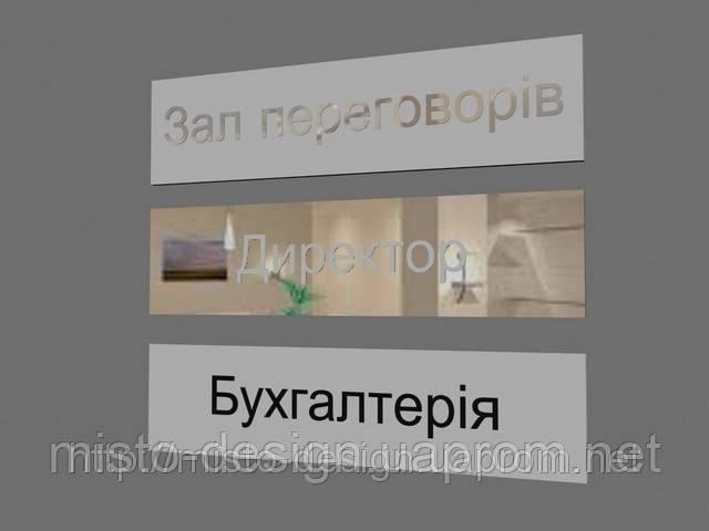 Табличка офисная и указатель.