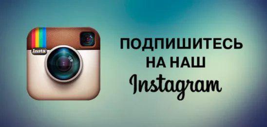 Теперь мы в Instagram!