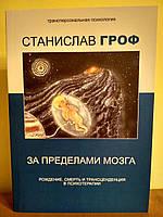 """Книга """"За пределами мозга: рождение, смерть и трансценденция в  психотерапии"""" Станислав Гроф"""