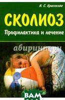 Красикова Ирина Семеновна Сколиоз. Профилактика и лечение