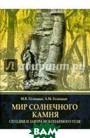 Голицын Михаил Владимирович, Голицын Андрей Михайлович Мир солнечного камня. Сегодня и завтра ископаемого угля