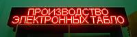 Бегущая Строка Вывеска Табло 230 х 40(Белая,красная)