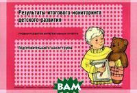 Верещагина Наталья Валентиновна Результаты итогового мониторинга детского развития. Подготовительная группа. Уровни развития интегративных качеств