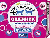 """Ошейник для собак крупных пород """"Четыре с хвостиком"""" против блох и клещей, 65 см"""