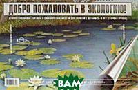 О. А. Воронкевич Добро пожаловать в экологию! Демонстрационные картины и динамические модели для занятий с детьми 5-6 лет (Старшая группа)