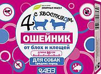 """Ошейник для собак средних пород """"Четыре с хвостиком"""" против блох и клещей, 50 см"""