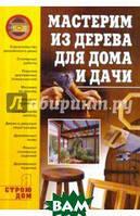 Моргунов Владимир Николаевич Мастерим из дерева для дома и дачи