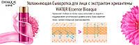 Увлажняющая Сыворотка для лица с экстрактом хризантемы WATER Essence Bioaqua