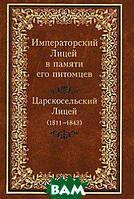 Императорский Лицей в памяти его питомцев. Книга 1. Царскосельский Лицей (1811-1843)