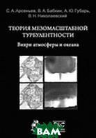 А. П. Кузнецов, С. П. Кузнецов, А. В. Савин, Н. В. Станкевич Физика. От оценок к исследованию