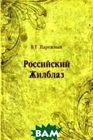 Василий Трофимович Нарежный Российский Жилблаз