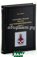 Петерс Дмитрий Игоревич Наградные медали России царствования императора Павла I (1796-1801 гг.)