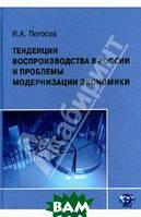 Погосов Игорь Александрович Тенденции воспроизводства в России и проблемы модернизации экономики