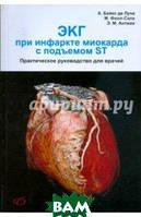 А. Байес де Луна, М. Фиол-Сала, Э. М. Антман ЭКГ при инфаркте миокарда с подъемом ST