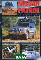 Nissan Patrol. Модели выпуска с 1997г. с дизельными двигателями. Руководство по эксплуатации, устройство, техническое обслуживание, ремонт