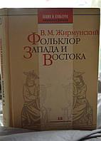"""Книга """"Фольклор Запада и Востока: Сравнительно-исторические очерки"""""""