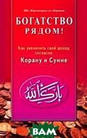 Ибн Мирзакарим ал-Карнаки Богатство рядом! Как увеличить свой доход согласно Корану и Сунне