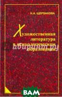 Щербакова Наталья Александровна Художественная литература в психологическом образовании