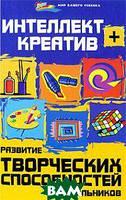 Скворцова Вероника Олеговна Интеллект + креатив. Развитие творческих способностей дошкольников