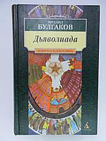 Булгаков М. Дьяволиада (б/у).