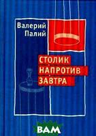 Валерий Палий Столик напротив завтра