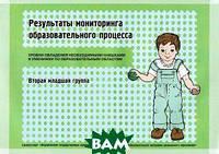 Наталья Верещагина Результаты мониторинга детского развития. Вторая младшая группа. Уровни овладения необходимыми навыками и умениями по
