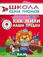 Дорожин Ю.Г. Как жили наши предки. Для занятий с детьми от 6 до 7 лет. Книжка с игрой и наклейками
