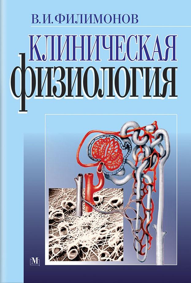 Клінічна фізіологія: підручник (ВНЗ ІІІ—ІV ур. а.) / В. І. Філімонов