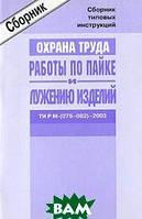 Межотраслевые типовые инструкции по охране труда для работников, занятых проведением работ по пайке и лужению изделий. ТИ Р М-(075-082)-2003