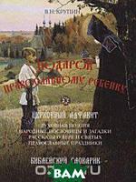 В. Н. Крупин Подарок православному ребенку. Литературный православный сборник для детей