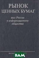 Клещев Т.Н. Рынок ценных бумаг. Шаг России в информационное общество