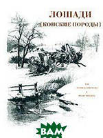 Леонид Симонов и Иван Мердер Лошади (Конские породы)
