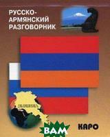 Чарчоглян Н.А. Русско-армянский разговорник