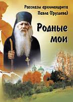 Родные мои : рассказы архимандрита Павла (Груздева)
