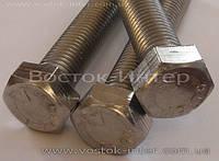 Болт нержавеющий от М6 до М160 сталь А2, А4, ГОСТ 7805-70, 7798-70, DIN 931, 933