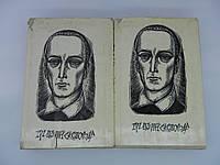 Сковорода Г. Повне зібрання творів. У двох томах (б/у).