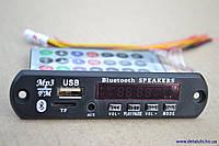 Bluetooth медиацентр 12В
