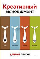 Книга Дамронг Пинкун «Креативный менеджмент» 978-5-389-10359-7