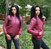 Куртка женская стеганая (на синтепоне)