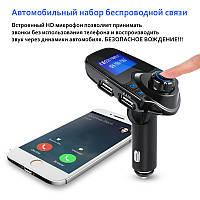 Самый  функцональный FM Модулятор Bluetooth, Handsfree автомобильный MP3/micrSD/BT/AUX/USB/FM