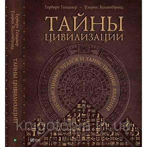 Тайны цивилизации Необъяснимые чудеса и таинственные явления, фото 2