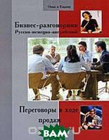 Роберт Тилли Бизнес-разговорник русско-немецко-английский. Переговоры в ходе продаж