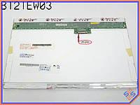 """Экран, дисплей 12.1"""" B121EW03 V.2, CCFL-1лампа (1280*800, 20Pin справа), Глянцевая."""